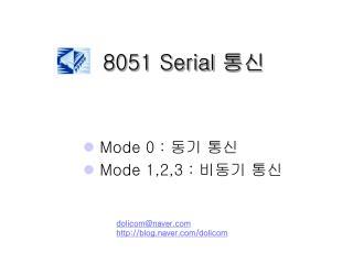 8051 Serial  통신