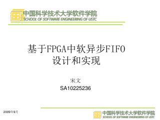 基于 FPGA 中软异步 FIFO 设计和实现
