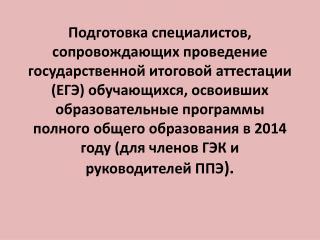 Регистрация на курсы обучения специалистов  проведения ЕГЭ- 2014
