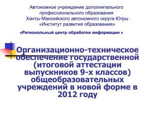 «Региональный центр обработки информации »