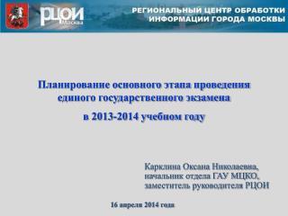 Карклина Оксана Николаевна, начальник отдела ГАУ МЦКО, заместитель руководителя РЦОИ