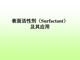 ?????? Surfactant ? ????