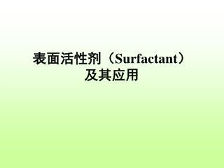 表面活性剂( Surfactant ) 及其应用