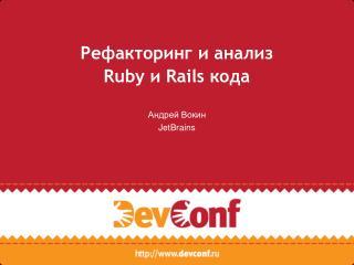 Рефакторинг и анализ  Ruby  и  Rails  кода