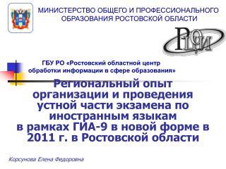 ГБУ РО «Ростовский областной центр  обработки информации в сфере образования»