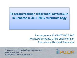 Государственная (итоговая) аттестация  IX  классов в 2011-2012 учебном году