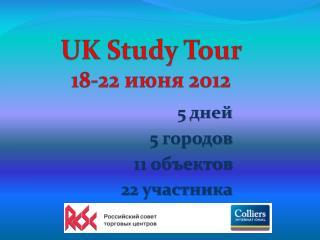 UK Study Tour 18-22 июня 2012