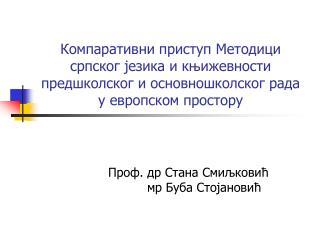 Проф. др Стана Смиљковић мр Буба Стојановић
