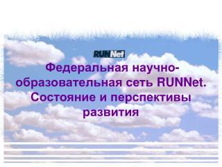 Федеральная научно-образовательная сеть  RUNNet . Состояние и перспективы развития