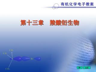 第十三章    羧酸衍生物