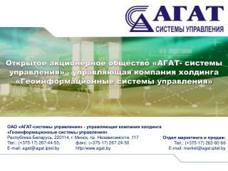 Отдел маркетинга и продаж: Тел.: (+375-17) 263-80-66 E-mail: market@agat.iptel.by