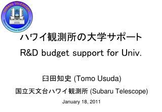 ハワイ観測所の大学サポート R&D budget support for Univ.