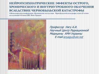 Профессор  Нягу А.И.  Научный Центр Радиационной Медицины  АМН Украины