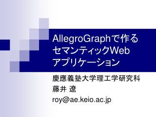 AllegroGraph で作る セマンティック Web アプリケーション