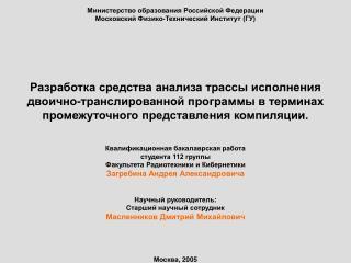 Министерство образования Российской Федерации Московский Физико-Технический Институт (ГУ)
