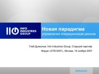 Info Industries Group