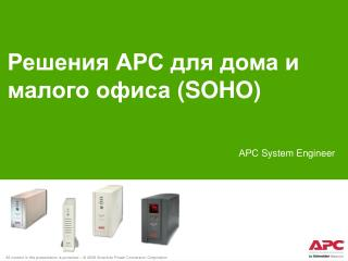 Решения АРС для дома и малого офиса  (SOHO)