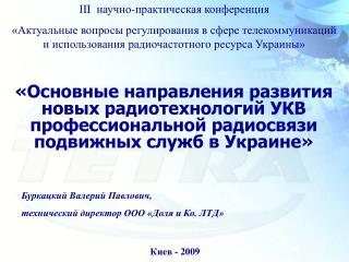 Буркацкий Валерий Павлович, технический директор ООО «Доля и Ко. ЛТД»