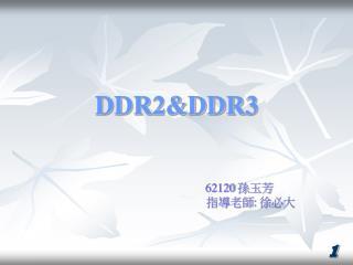 DDR2&DDR3