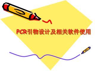 PCR 引物设计及相关软件使用