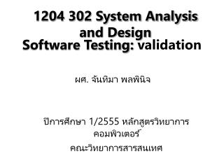 Software Testing:  validation