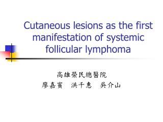 Cutaneous lesions as the first manifestation of systemic follicular lymphoma