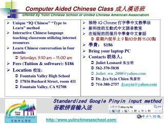 Standardized Google Pinyin input method