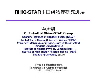 马余刚 On behalf of China-STAR Group Shanghai Institute of Applied Physics (SINAP)