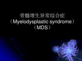 骨髓增生异常综合症 ( Myelodysplastic syndrome )( MDS )