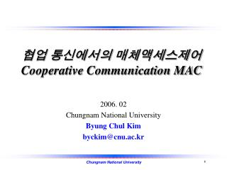 ?? ????? ??????? Cooperative Communication MAC