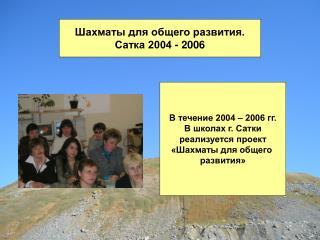 Шахматы для общего развития. Сатка 2004 - 2006