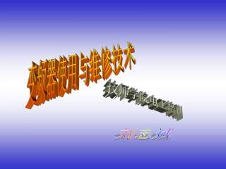 变频器使用与维修技术