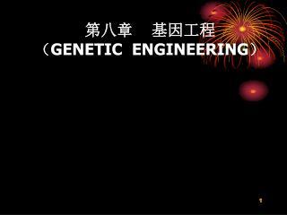 第八章    基因工程  ( GENETIC  ENGINEERING )
