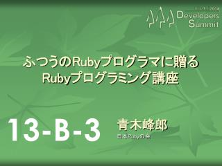 青木峰郎 日本 Ruby の会