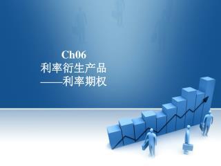 Ch06 利率衍生产品 —— 利率期权