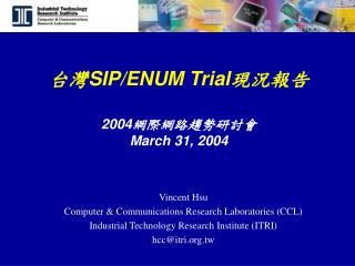 台灣 SIP/ENUM Trial 現況報告