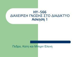 ΗΥ-566 ΔΙΑΧΕΙΡΙΣΗ ΓΝΩΣΗΣ ΣΤΟ ΔΙΑΔΙΚΤΥΟ Ασκηση 1
