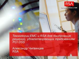 RSA –  подразделение информационной безопасности компании  EMC