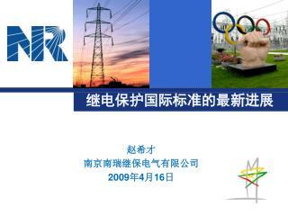 继电保护国际标准的最新进展