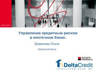 Управление кредитным риском  в ипотечном банке .