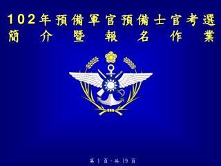 102 年預備軍官預備士官考選 簡介暨報名作業