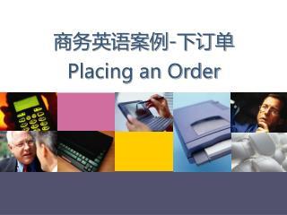 商务英语案例 - 下订单 Placing an Order