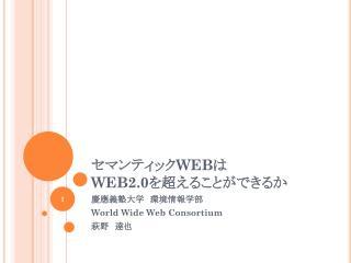 セマンティック WEB は WEB2.0 を超えることができるか