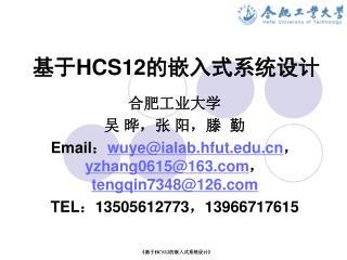 ?? HCS12 ????????