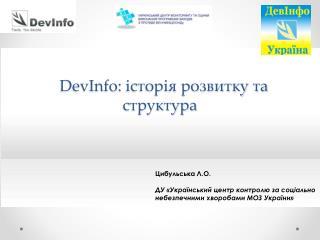 DevInfo: історія розвитку та структура