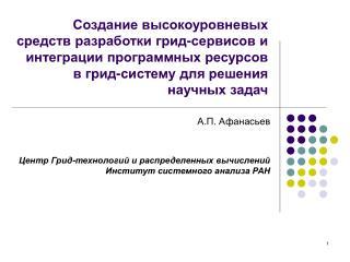 А.П. Афанасьев Центр Грид-технологий и распределенных вычислений Институт системного анализа РАН