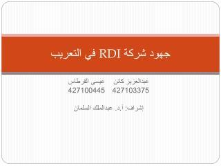 جهود شركة  RDI  في التعريب