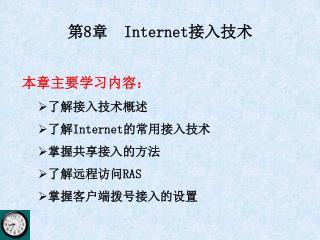 第 8 章   Internet 接入技术