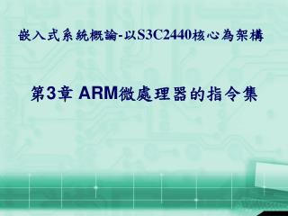 第 3 章  ARM 微處理器的指令集