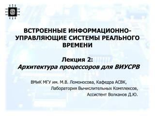ВМиК МГУ им. М.В. Ломоносова, Кафедра АСВК, Лаборатория Вычислительных Комплексов,